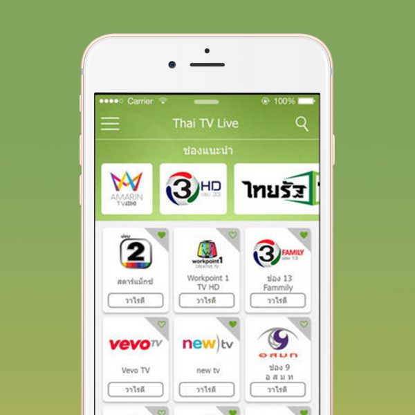 ThaiTV Live – ดูทีวีออนไลน์